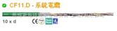 CF11.D测量系统电缆