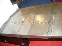 TPX6113中捷机床防护罩镗床防护板