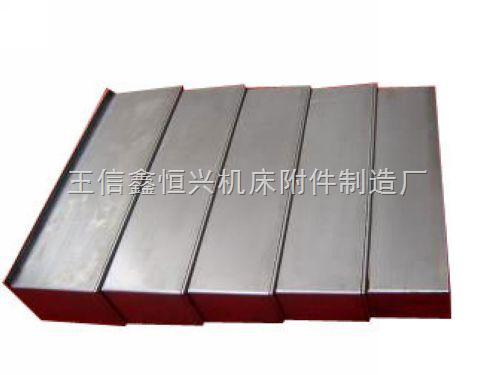 小巨人机床防护罩伸缩式防护罩