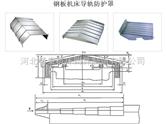 钢板式导轨防护罩、钢板防护罩、钢板罩