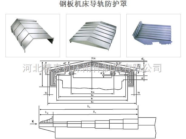 护板、钢板式导轨防护罩