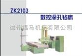ZK2103深孔数控钻床