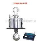 SCS-耐高温吊秤/吊称冶金厂用HBC无线吊秤.铸造厂用100吨耐高温电子吊秤