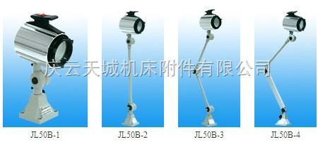 JL50B系列机床工作灯