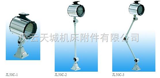 JL50C系列工作灯