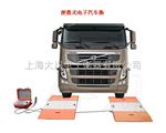 "SCS-XC-D中*,市政,安检*150吨便携式汽车衡,10吨便携式称重仪""大川品牌"