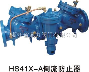 鼎力HS41X-A防污隔断阀{倒流防止阀}