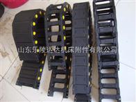 25*103塑料拖链,35*150塑料拖链,35*50塑料拖链
