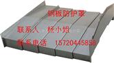 河北专业生产数控机床防护罩,不锈钢防护罩等