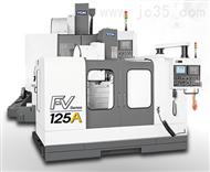 FV125A立式加工中心