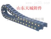 庆云塑料拖链|穿线塑料拖链。工程塑料拖链