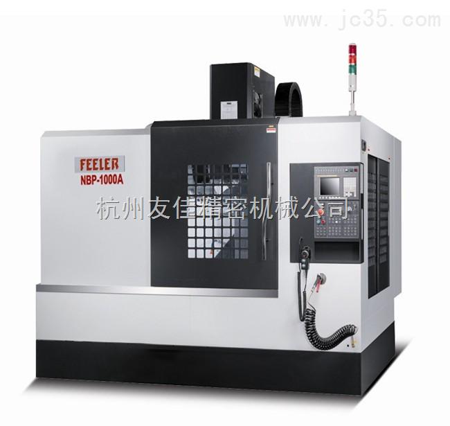 NBP-1000A 台湾友嘉加工中心