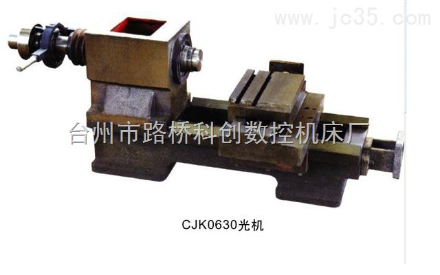CJK0630光机