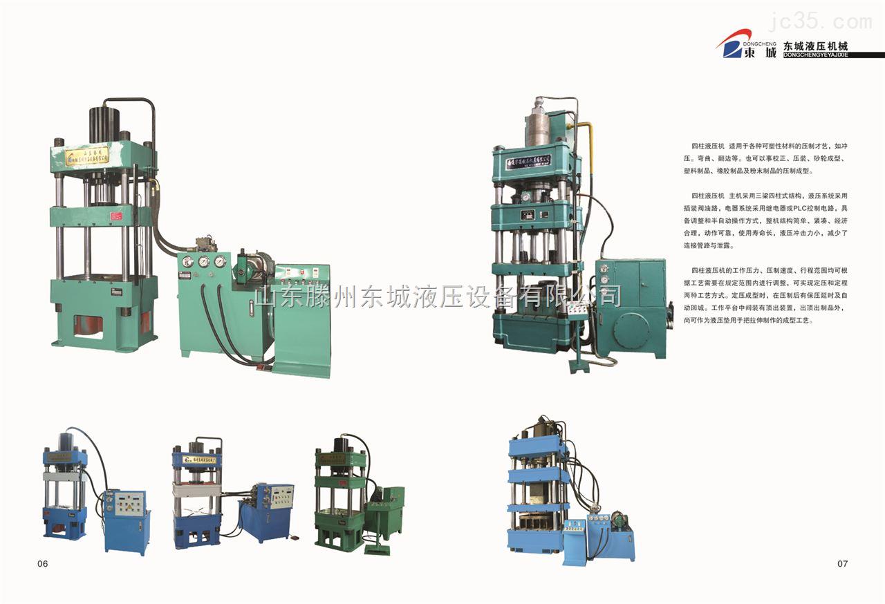 500吨四柱二梁液压机图片