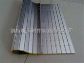 铝型材防护帘,铝帘子 机床导轨防护帘