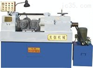 供应标准件滚丝机 标准件螺纹加工机床 滚丝机价格