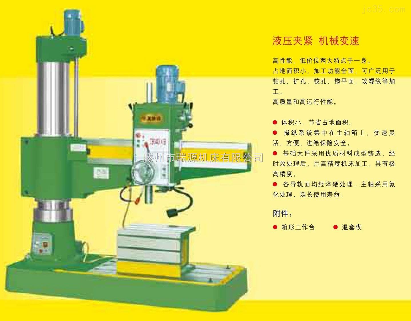 山东的z3040液压摇臂钻床生产厂家