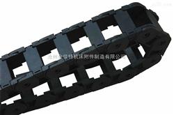 半封閉型S型工程塑料拖鏈萬向拖鏈、靜音拖鏈