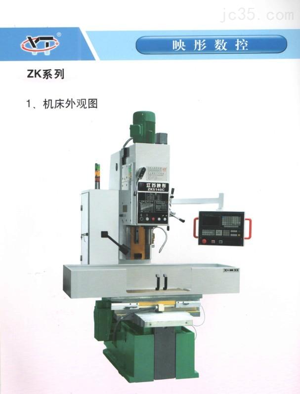 zk5140c数控立式钻床