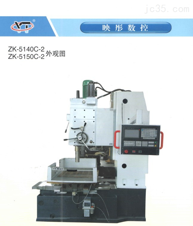 ZK5140C-2数控立式钻床