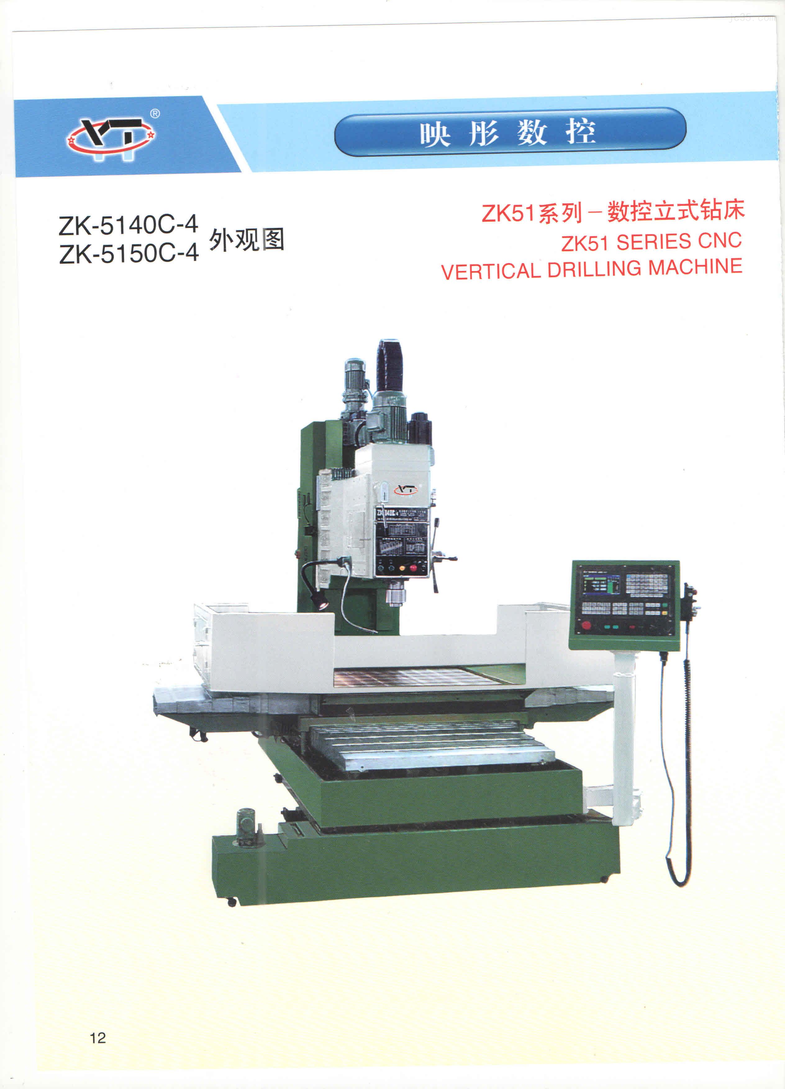 ZK5140C-4数控立钻