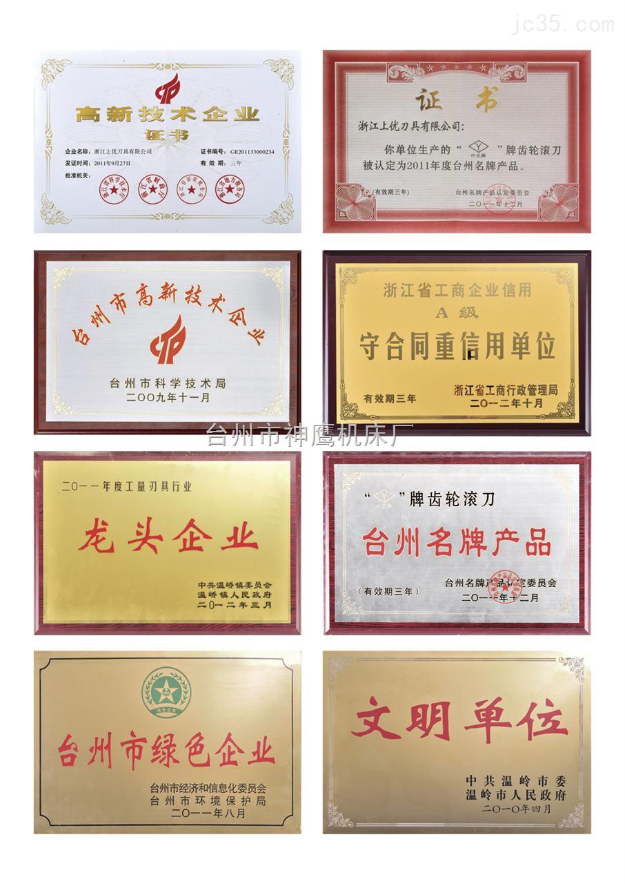 高新技术企业__中国机床商务网