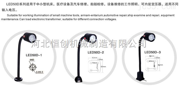 LED工作灯,数控机床LED机床工作灯,LED机床工作灯规格表
