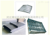 钢板导轨防护罩,钢板机床导轨防护罩,机床导轨防护罩,导轨防护罩