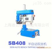 供应SB408半自动攻丝机床 上海迪五(原五机)