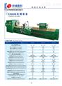 供应数控重型轧辊车床