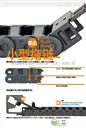 igus经济型拖链E2.15