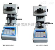 显微硬度计--WHV系列微观显微硬度计