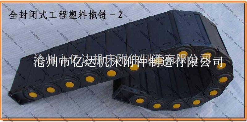 订做TL-3系列塑料拖链 坦克链 尼龙拖链 质高价廉