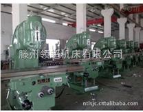 北京一机X5032立式铣床价格/铣床X5032/X5032立式铣床厂