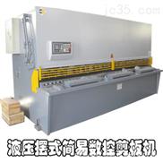 【全液压剪板机质供应商】青岛液压竞技宝剪板机