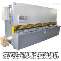 【全液压剪板机质供应商】青岛液压数控剪板机