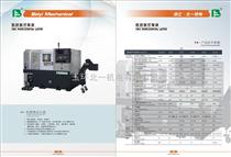 BY02042玉环球笼单机组生产线
