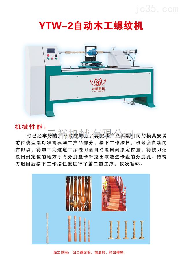 雕刻机、螺纹机、元裕数控木工车床 拉线机