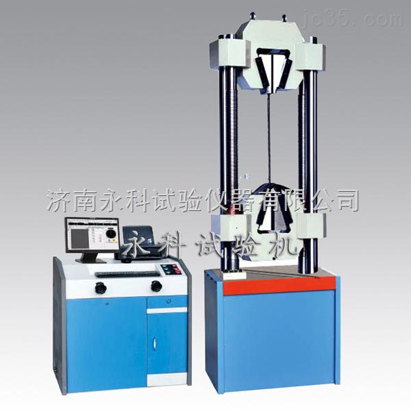 微机控制钢绞线拉伸试验机