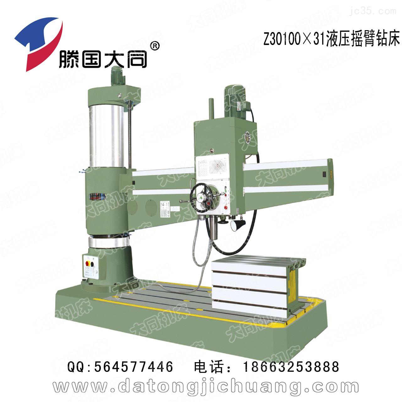 Z30100×31液压摇臂钻床