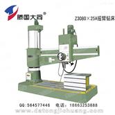 Z3080*25A摇臂钻床  钻床