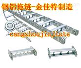 钢制拖链、钢铝拖链、不锈钢拖链