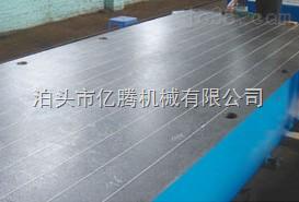 亿腾铸铁平板、铸铁平台