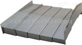 铣床-钢板防护罩
