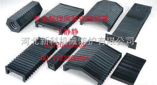河北金大供应柔性风琴式防护罩