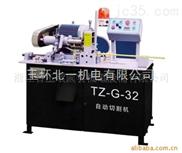 GY-30-供应全自动切割机
