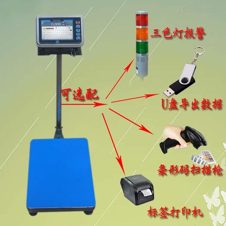 广东电子储存称,广东15kg电子自动储存台称