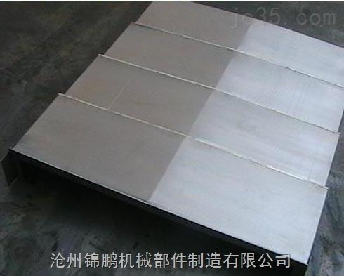 伸缩式钢板机床防护罩规格全