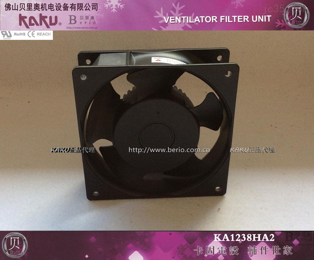 KAKU镁合金风机_KA1238HA2SMT(L)_IP55