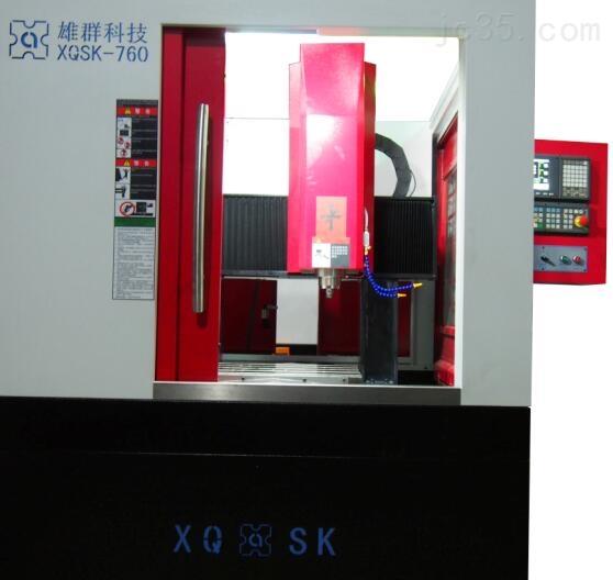 XQSK-760数控雕铣机